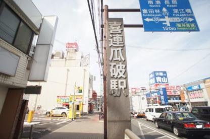 喜連瓜破駅の画像2