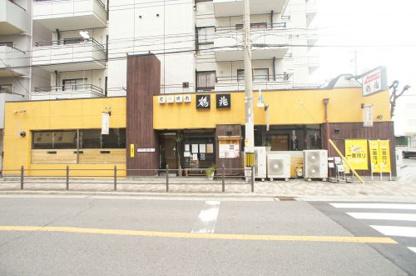 炭火焼肉鶴兆 西脇店の画像1