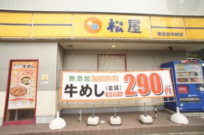松屋 東住吉中野店の画像1