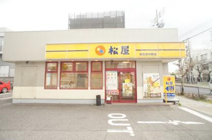 松屋 東住吉中野店の画像2