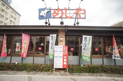 ザ・めしや 東住吉中野店の画像1