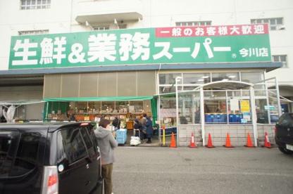 業務スーパー今川店の画像1