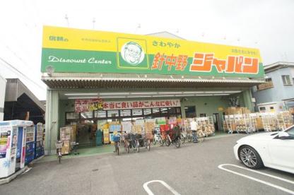 ジャパン針中野店の画像1