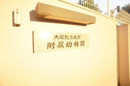 大阪教育大学附属幼稚園の画像1