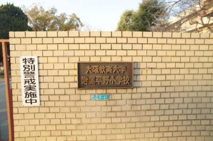 大阪教育大学附属平野小学校の画像2