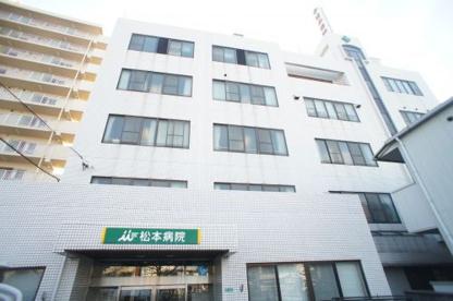 松本病院の画像1