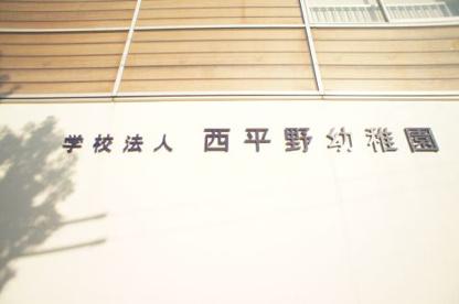 西平野幼稚園の画像2