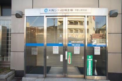 大阪シティ信用金庫 平野上町支店の画像1