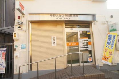 平野大念仏寺前郵便局の画像1