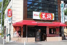 餃子の王将 出戸店の画像1