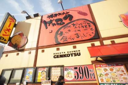 げんこつ平野店の画像1