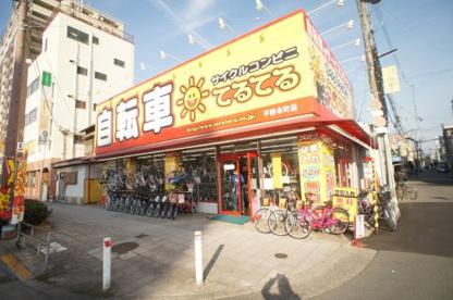 サイクルコンビニてるてる平野本町店の画像1
