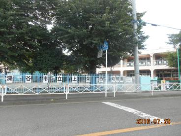深谷市立上柴町西幼稚園の画像2