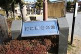 打越岡谷公園
