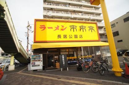 来来亭 長居公園店の画像1