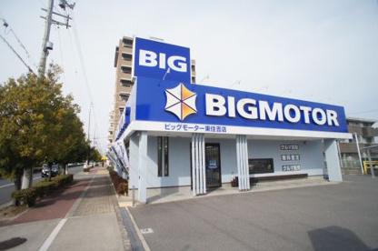 ビッグモーター 東住吉店の画像1