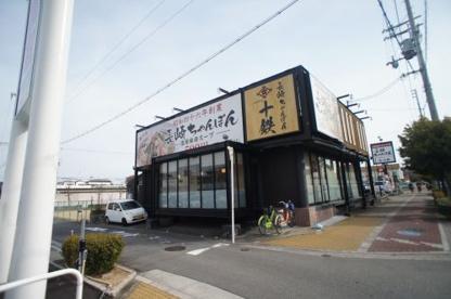 十鐵 大阪東住吉店の画像1