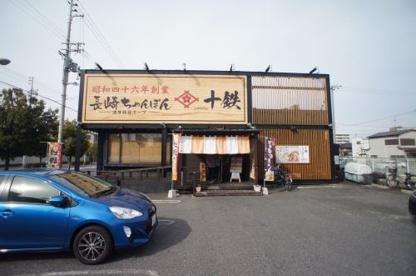 十鐵 大阪東住吉店の画像2