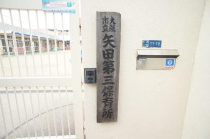 矢田第3保育所の画像1