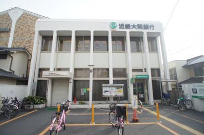 近畿大阪銀行 矢田支店の画像1