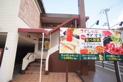 和食さと湯里店の画像1