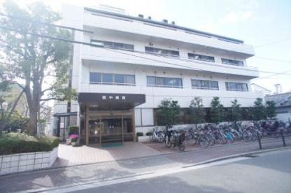 西中病院の画像1
