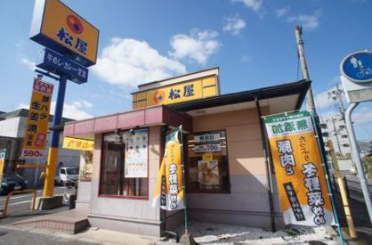 松屋 東住吉湯里店の画像1