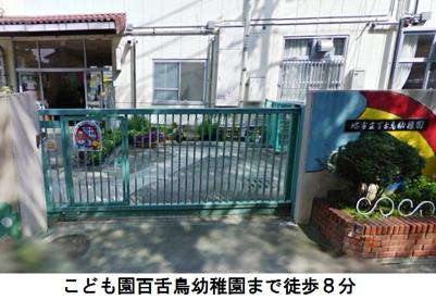 堺市立幼稚園百舌鳥こども園百舌鳥幼稚園の画像1