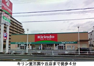 キリン堂三国ケ丘店の画像1