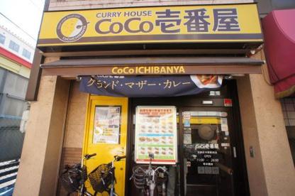 CoCo壱番屋 近鉄針中野駅前店の画像1