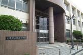 大阪市立阪南中学校