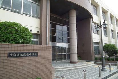 大阪市立阪南中学校の画像1