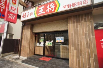 餃子の王将 平野駅前店の画像1