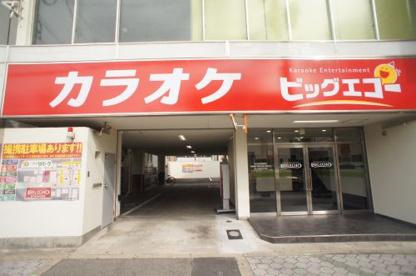 ビッグエコー BIG ECHO 地下鉄平野駅前店の画像1