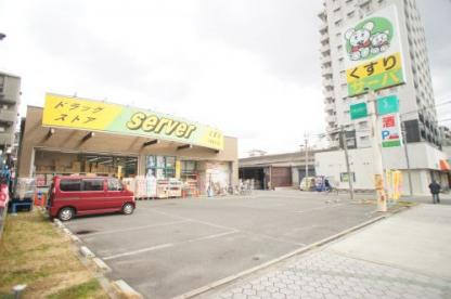 ドラッグストアサーバ平野背戸口店の画像2