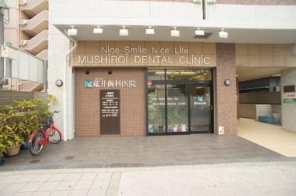 莚井歯科医院の画像1