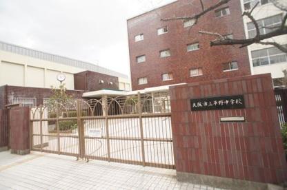 大阪市立平野中学校の画像1
