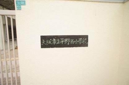 大阪市立平野西小学校の画像1