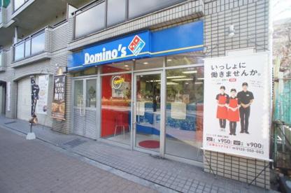 ドミノ・ピザ長居公園店の画像1