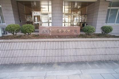 大阪市立鷹合小学校の画像2