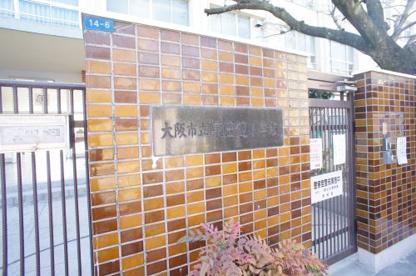大阪市立 東田辺小学校の画像1