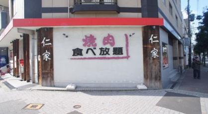 焼肉 仁家 針中野店の画像1