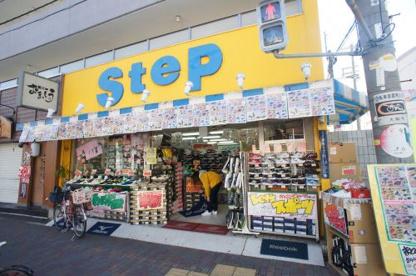 ステップ針中野店の画像1