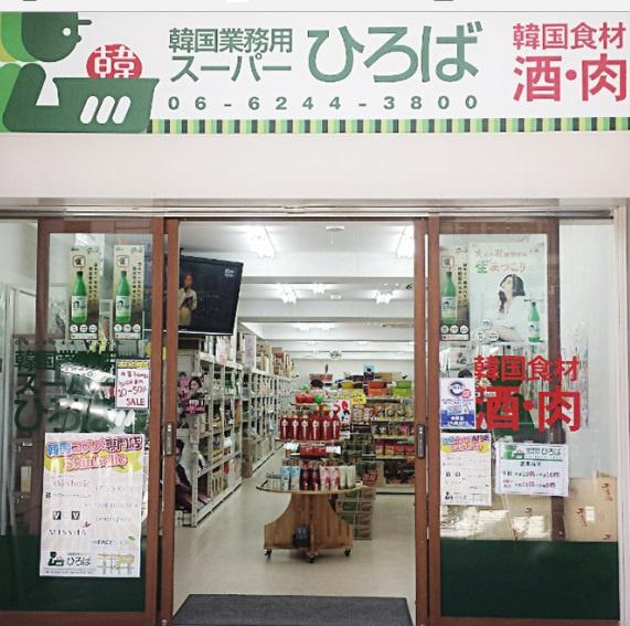 ひろば 韓国 スーパー