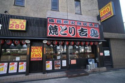 吉鳥 駒川駅前店の画像1