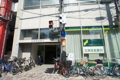 三井住友銀行 駒川町支店の画像1