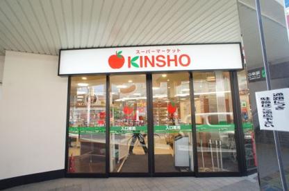 スーパーマーケットKINSHO 針中野店の画像1