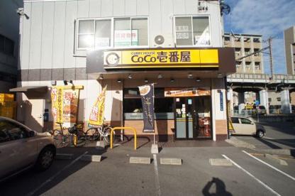 CoCo壱番屋 東住吉区杭全店の画像1