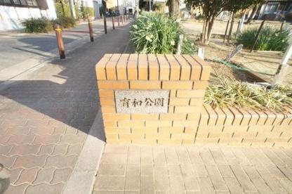 育和公園の画像1