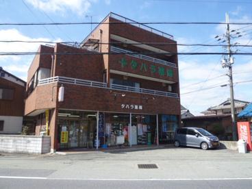 タハラ薬局の画像1